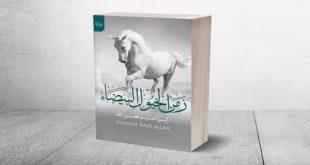 صورة زمن الخيول البيضاء , الرواية الملحمية زمن الخيول البيضاء
