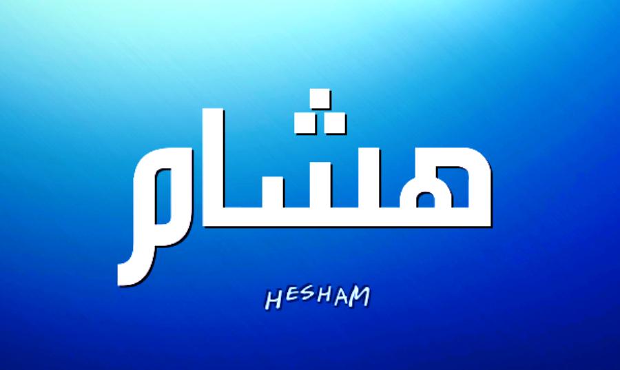صورة معنى اسم هشام , معنى لم تعرفه من قبل لاسم هشام
