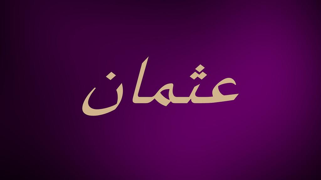 صور معنى اسم عثمان , ماذا يعنى اسم عثمان
