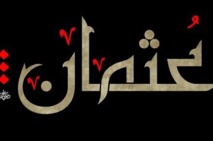 صورة معنى اسم عثمان , ماذا يعنى اسم عثمان