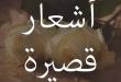 صور ابيات شعر قصيره حكم , صور شعر ولا اروع