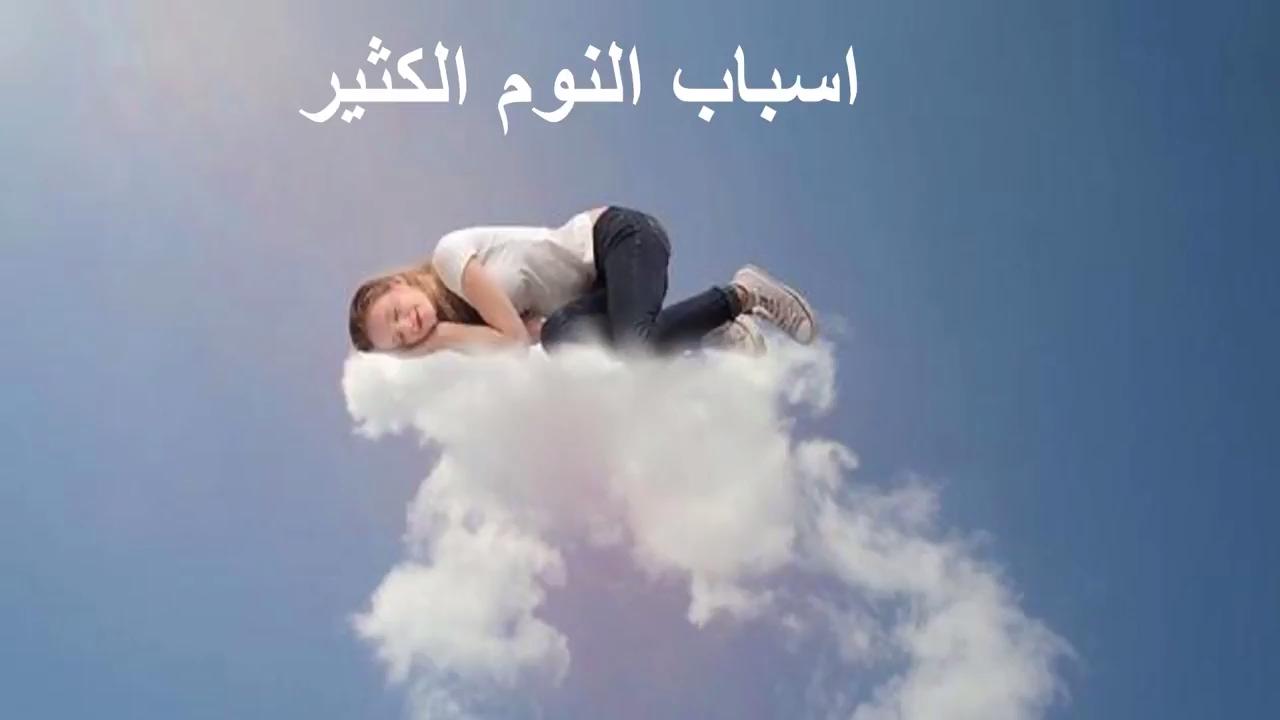 صورة اسباب كثرة النوم , ماهو الحل لكثره النوم