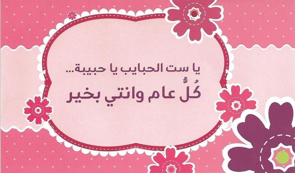 صوره صور عن عيد الام , عيدها اجمل الاعياد
