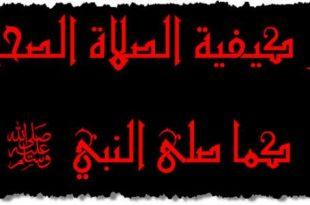 صوره الطريقة الصحيحة للصلاة , اخطاء يقع فيها المسلم اثناء الصلاه