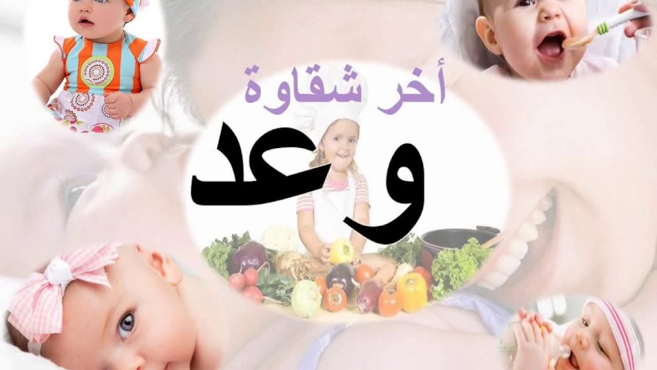 صور معنى اسم وعد , صفات حامله اسم وعد
