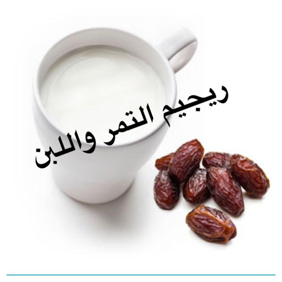 صورة رجيم التمر واللبن , رجيم انقاص الوزن فى اسبوع
