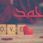 معنى اسم محمد , معانى لاسم محمد
