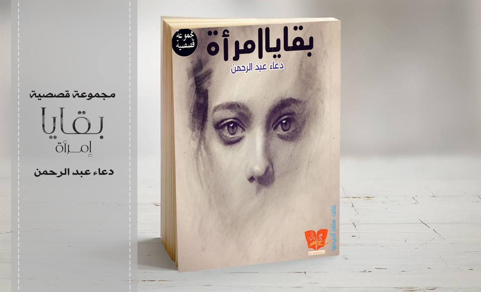 بالصور روايات دعاء عبد الرحمن , اجمل رواية ممتعة 676 1
