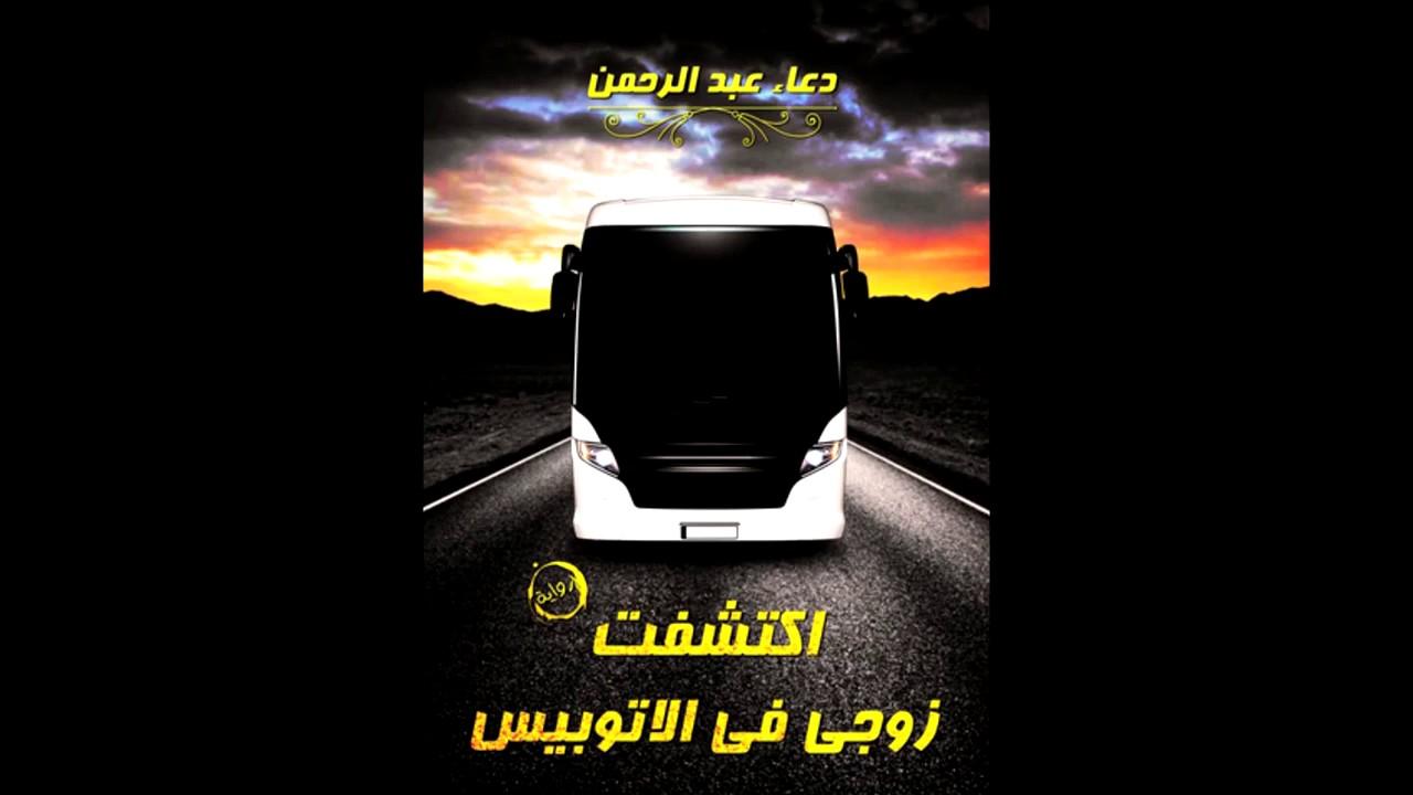 بالصور روايات دعاء عبد الرحمن , اجمل رواية ممتعة 676 2