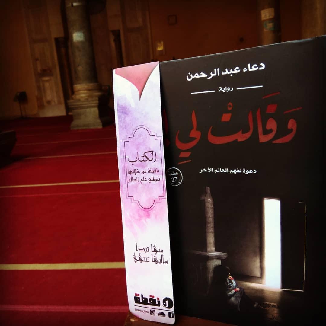 بالصور روايات دعاء عبد الرحمن , اجمل رواية ممتعة 676 3