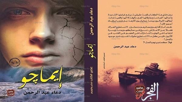 بالصور روايات دعاء عبد الرحمن , اجمل رواية ممتعة 676 4