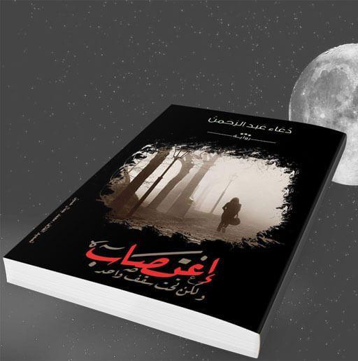 بالصور روايات دعاء عبد الرحمن , اجمل رواية ممتعة 676 5