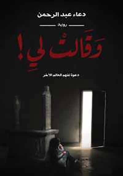 بالصور روايات دعاء عبد الرحمن , اجمل رواية ممتعة 676 6