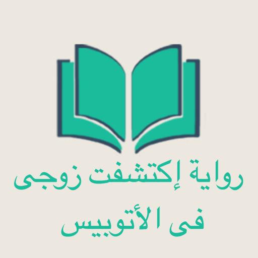 بالصور روايات دعاء عبد الرحمن , اجمل رواية ممتعة 676 7