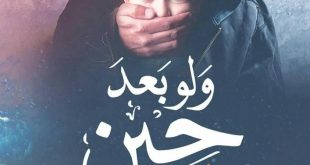 صور روايات دعاء عبد الرحمن , اجمل رواية ممتعة