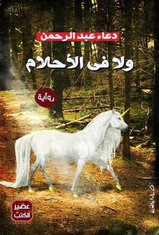 بالصور روايات دعاء عبد الرحمن , اجمل رواية ممتعة 676 9