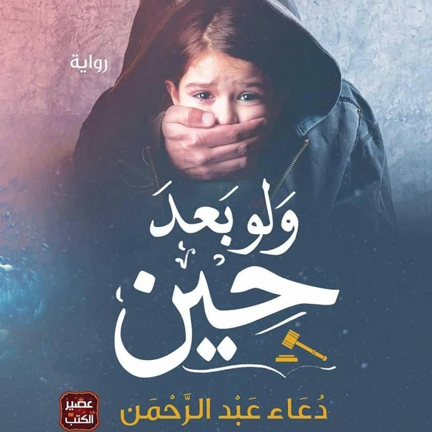 صوره روايات دعاء عبد الرحمن , اجمل رواية ممتعة