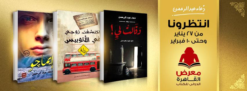 بالصور روايات دعاء عبد الرحمن , اجمل رواية ممتعة 676