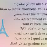 تعلم اللغة الفرنسية , تعلم التحدث بالفرنسية