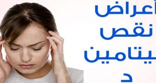 ماهي اعراض نقص فيتامين د , اعراض وعلامات نقص فيتامين د
