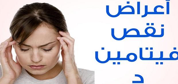 صورة ماهي اعراض نقص فيتامين د , اعراض وعلامات نقص فيتامين د