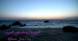 صوره شعر عن البحر , ارق الخواطر عن البحر