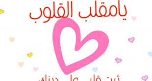 صور دينيه جديده , خلفيات اسلامية للفيس بوك