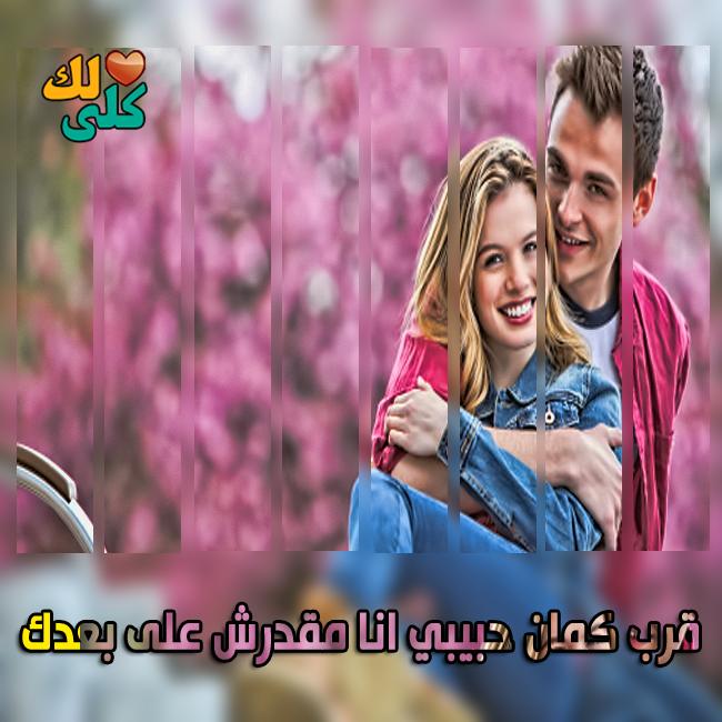 بالصور صور كلام رومانسي , مسجات حب رومانسية تجنن 1008