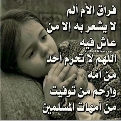 بالصور صور عن الام حزينه , موت الام وجع للقلب 1049 10