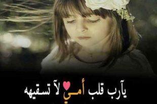 صورة صور عن الام حزينه , موت الام وجع للقلب