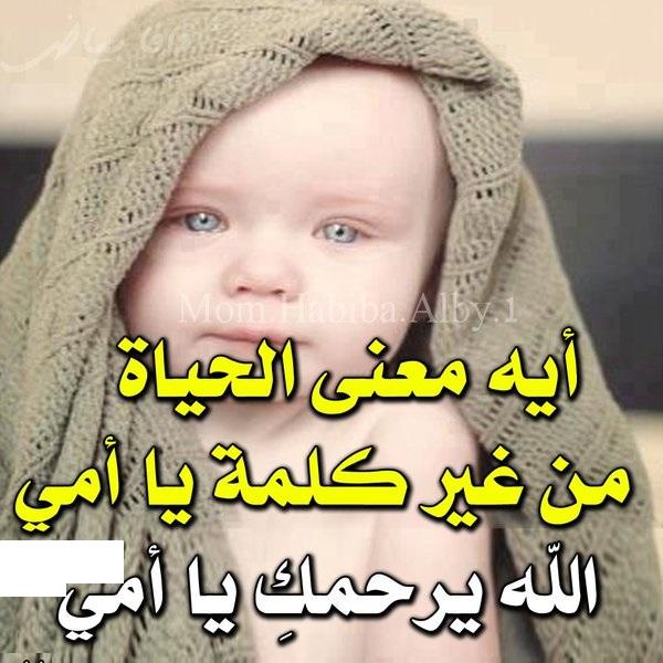 بالصور صور عن الام حزينه , موت الام وجع للقلب 1049 4