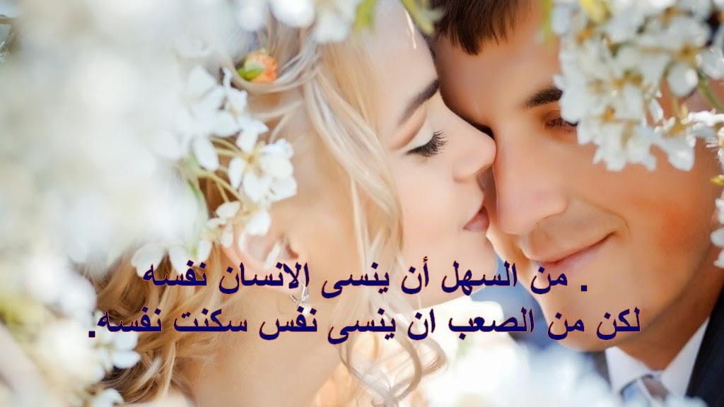 بالصور اجمل كلام عن الحب , عبارات حب رومانسية جدا 1061