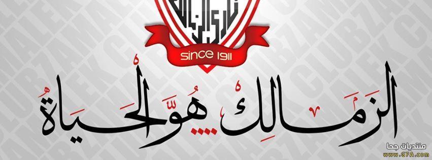 بالصور صور لنادي الزمالك , معلومات و صور رائعه عن النادي الزمالك المصري 1073 1