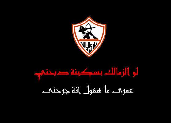 بالصور صور لنادي الزمالك , معلومات و صور رائعه عن النادي الزمالك المصري 1073 3