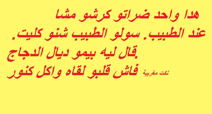 صورة نكت مغربية مضحكة , صور تسلية تموت من الضحك