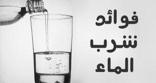 صوره فوائد شرب الماء , تعرفوا علي الفوائد العديده لشرب الماء مهمه جدا