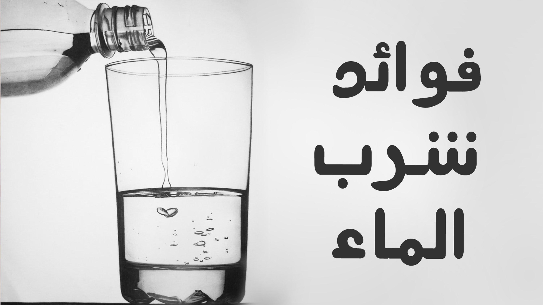 بالصور فوائد شرب الماء , تعرفوا علي الفوائد العديده لشرب الماء مهمه جدا 1114