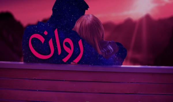 صورة معنى اسم روان , اجمل معانى اسماء البنات 1125 2
