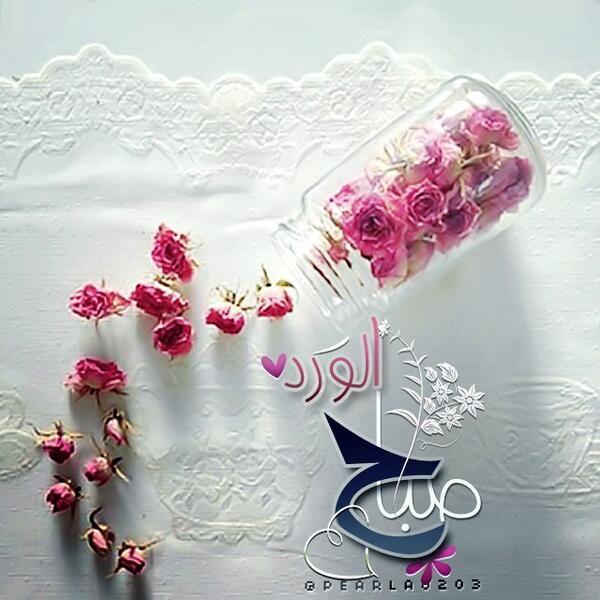 صورة رسائل صباح الحب , ارق مسجات حب صباحية رومانسية 1134 2