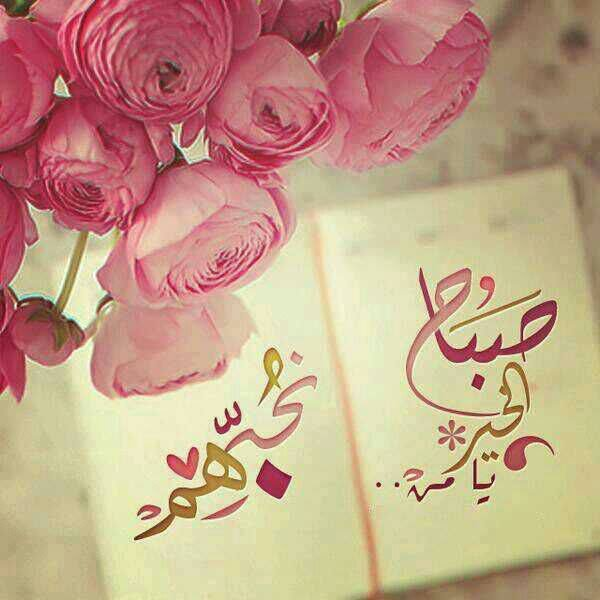 صورة رسائل صباح الحب , ارق مسجات حب صباحية رومانسية 1134 4