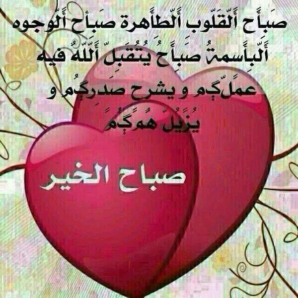 صورة رسائل صباح الحب , ارق مسجات حب صباحية رومانسية 1134 9