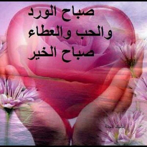 صورة رسائل صباح الحب , ارق مسجات حب صباحية رومانسية 1134