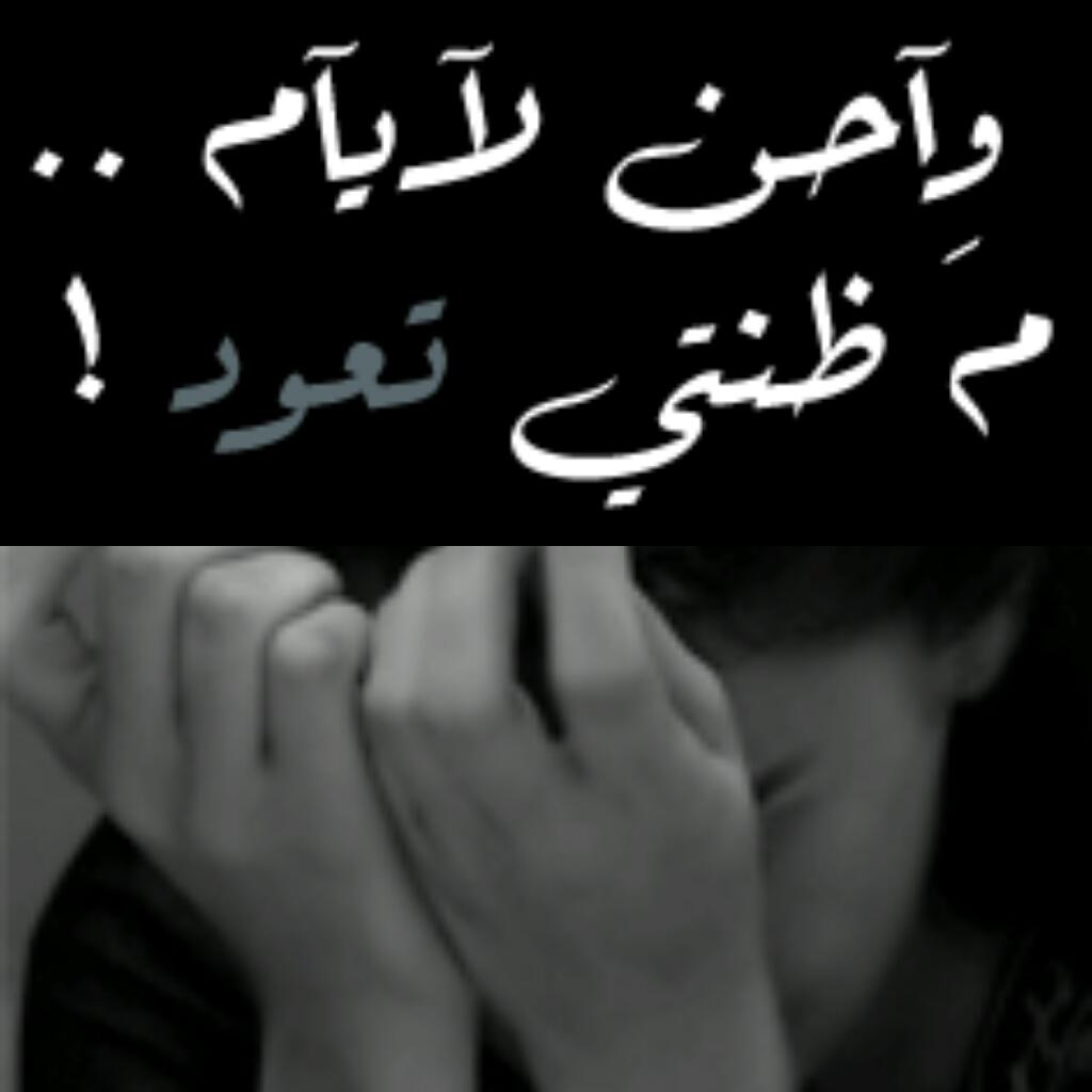 بالصور كلام عن الحزن , القلب يتالم والعين تبكى 1136 1
