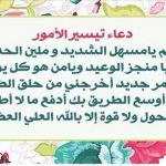 ادعية لتيسير الزواج , اجمل دعاء لتسهيل امر الزواج