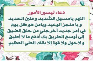 صورة ادعية لتيسير الزواج , اجمل دعاء لتسهيل امر الزواج