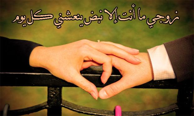 صورة صور رومانسيه للزوج , ارق كلمات رومانسية للزوج