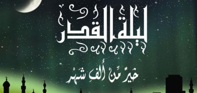 صوره دعاء ليلة القدر , افضل دعاء في اجمل ليالي شهر رمضان