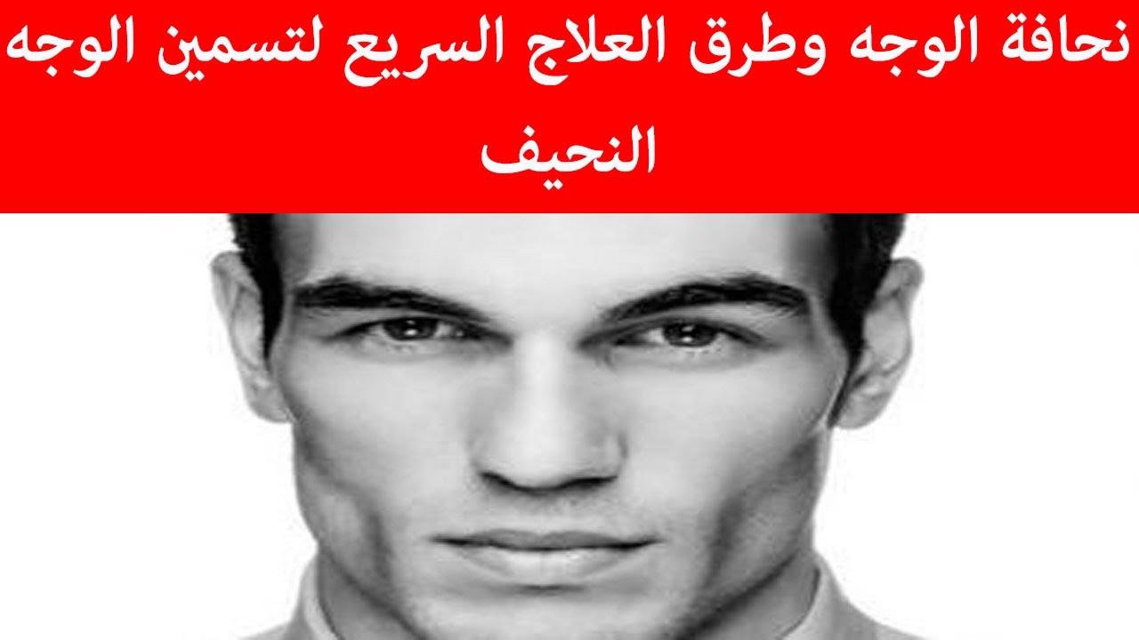 بالصور علاج نحافة الوجه عند الرجال , ما هو علاج نحافه الوجه 1504 2