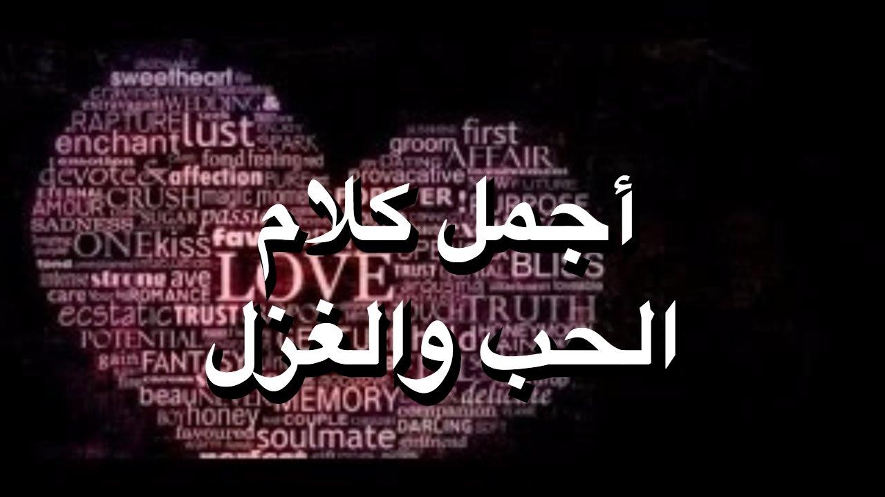 بالصور كلام في الحب والغزل , كلمات واشعار غزل 1523