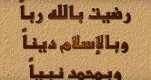 صوره الاسلام بين الشرق والغرب , الفرق بين الاسلام في الشرق والغرب